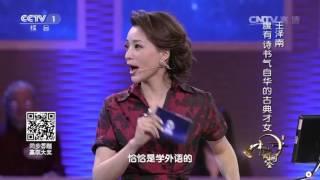 [中国诗词大会]个人追逐赛挑战者:王泽南《中国诗词大会》是央视科教推...