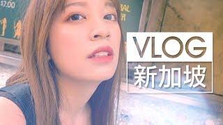 【VLOG-新加坡】 一個輕輕的影片,一個新新的嘗試 】