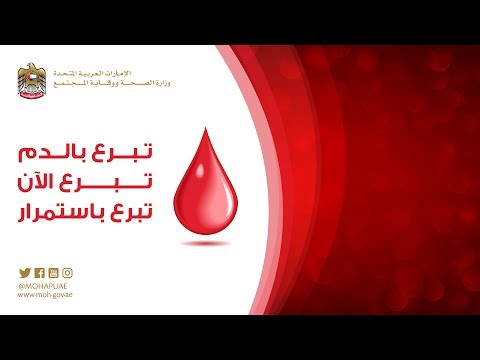 وزارة الصحة ووقاية المجتمع - حملة التبرع بالدم