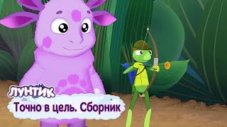 Точно в цель 🎯 Лунтик 🎯  Сборник мультфильмов 2018