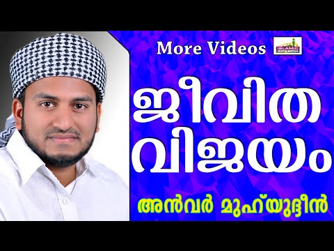 ജീവിതം വിജയകരമാക്കാൻ...  Muslim Prabhashanam   Anwar Muhiyudheen Hudavi 2015