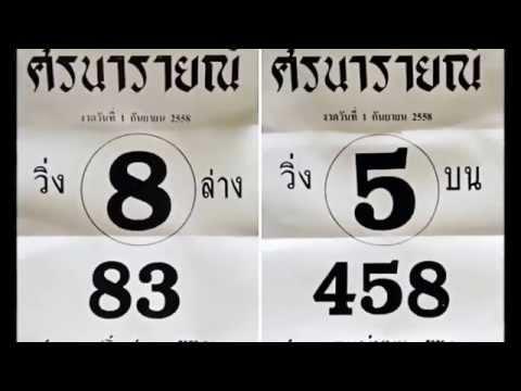 เลขเด็ด 1/9/58 ศรนารายณ์ หวย งวดวันที่ 1 กันยายน 2558
