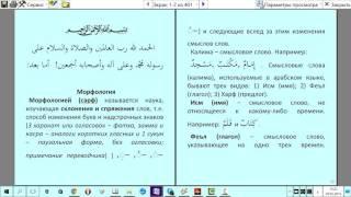 Морфология арабского языка 1 урок - Ибрахим абу Мухаммад