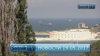 НОВОСТИ. ИНФОРМАЦИОННЫЙ ВЫПУСК 19.05.2017