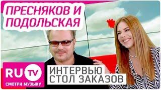 Владимир Пресняков и Наталья Подольская   Интервью в  Столе заказов
