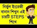 নির্ভুল ইংরাজি বানান শিখুন এই চারটি STEPS শিখে || How to Improve Your English Spelling in Bangla