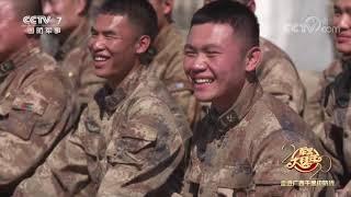 《军营大舞台》 20200124 军营大拜年 走进广西千里边防线| CCTV军事