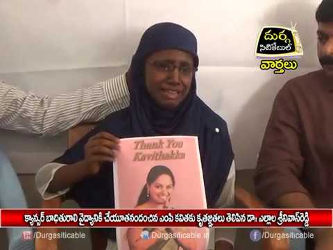 Dr Allala Srinivas Reddy Convey Thanks to MP Kavitha  Helping Cancer Patient|DSC|Jagtial |25.06.17