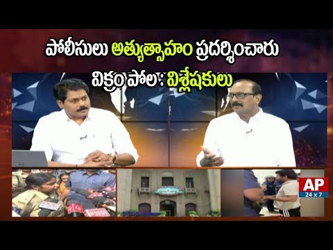 Court Vs Police | High Court Serious on Telangana Police over Revanth Reddy Arrest | AP24x7