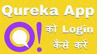 qureka app ko login kaise kare screenshot 3