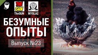 Безумные Опыты №23 - от TheGun и MYGLAZ [World of Tanks]