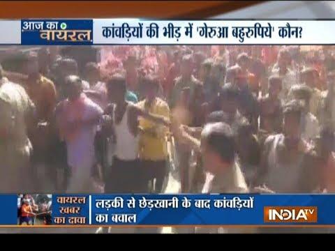 Aaj Ka Viral: Unravelling Truth Behind Police Running Away From Kanwariyas