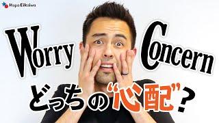 「Worry」と「Concern」何が違う?【#268】