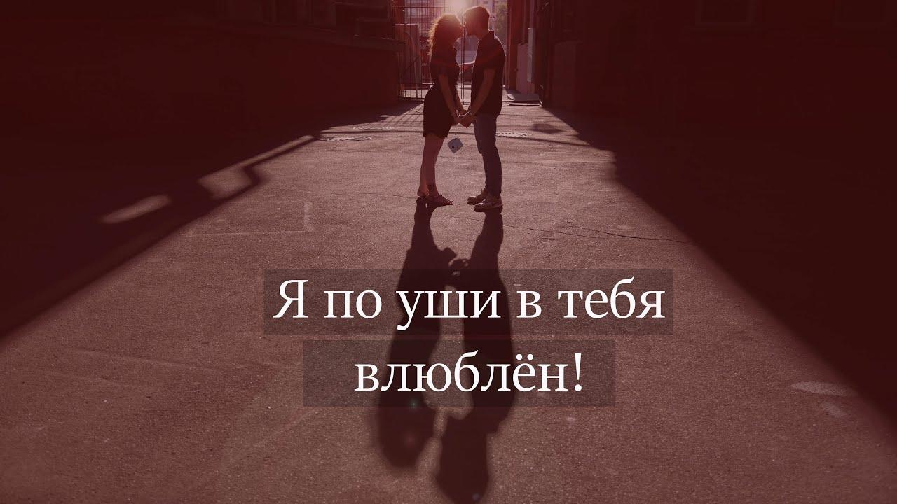 Я влюбился в тебя картинки