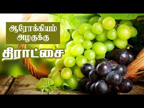 Skin Care with Grapes in Tamil - Beauty Care Tips Grapes