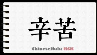 How to Write exhausting in HSK Chinese