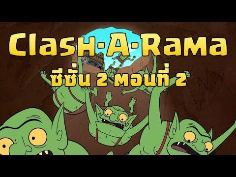 Clash-A-Rama: วิกฤติชาวเหมือง (Clash