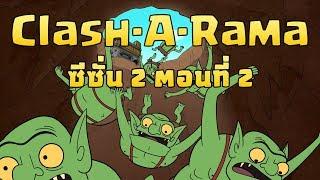 Clash-A-Rama: วิกฤติชาวเหมือง (Clash of Clans)