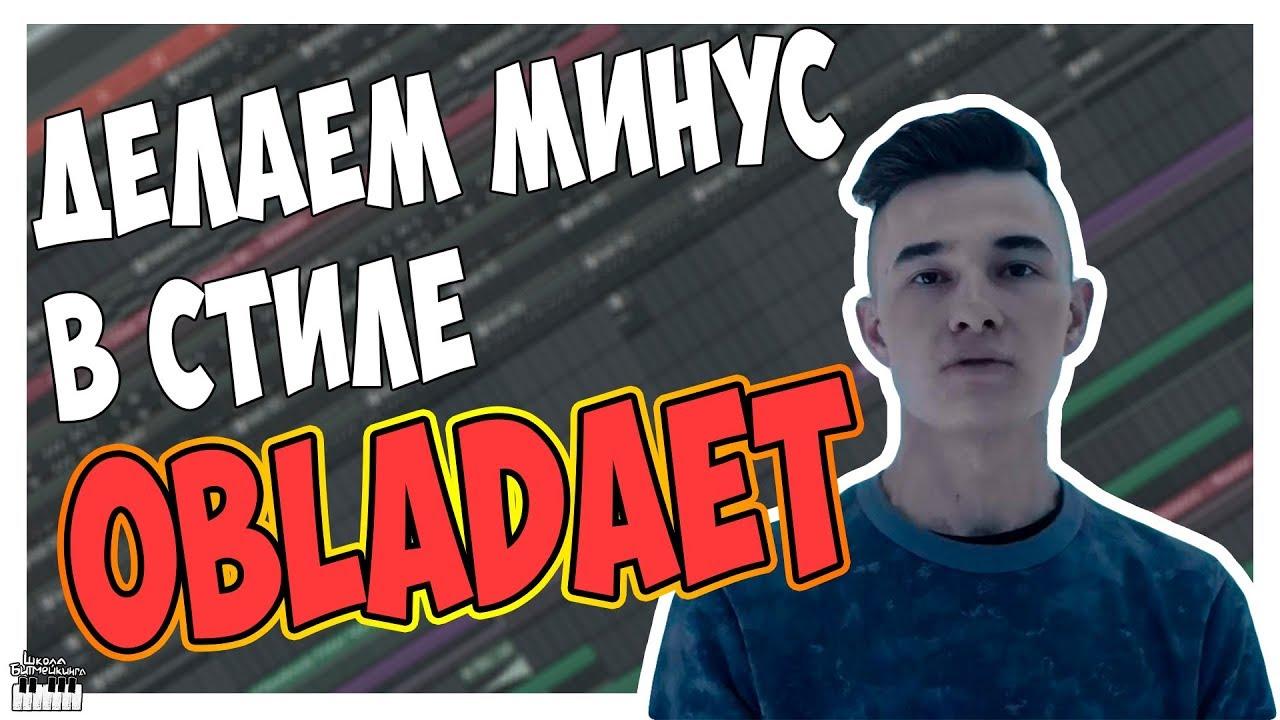 ПИШЕМ МИНУС В СТИЛЕ OBLADAET С НУЛЯ В FL STUDIO 12