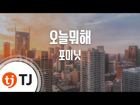 [TJ노래방] 오늘뭐해 - 포미닛 (Whatcha Doin' Today - 4minute) / TJ Karaoke