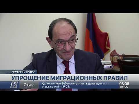 Месяц без регистрации смогут находиться в Казахстане граждане Армении