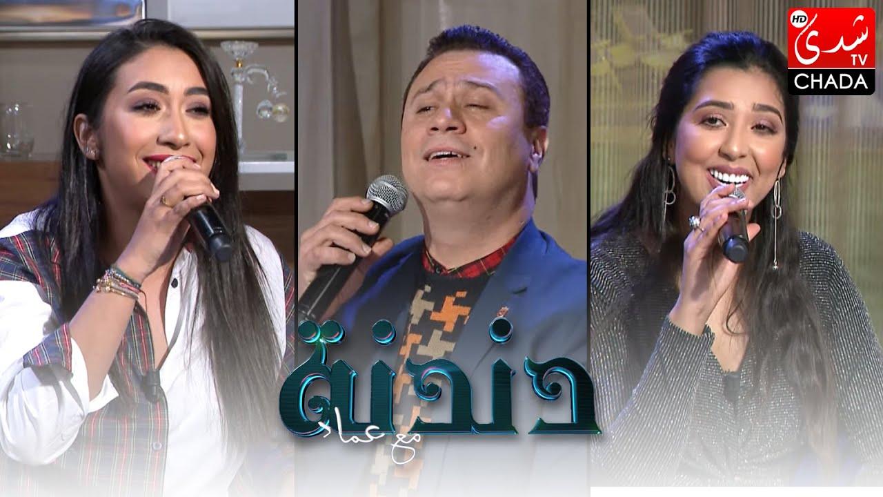 دندنة مع عماد : عزيز بوحدادة، صوفية الأمين و شهرزاد الإدريسي - الحلقة الكاملة