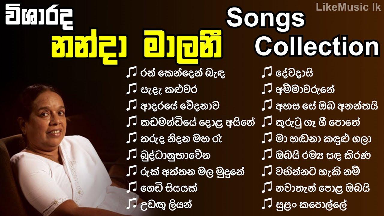 Download Nanda Malani Best Songs | Nanda Malani Songs Collection - LikeMusic lk