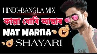Kalla Dhori Asar Mat Marna    Hindi+Bangla Mix    🤣 Shayari    Funny 😜- Sohidur Akim