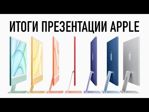 Презентация Apple за 6 минут! Абсолютно новый iMac, AirTag, iPad Pro с mini-LED на М1 и новый iPhone