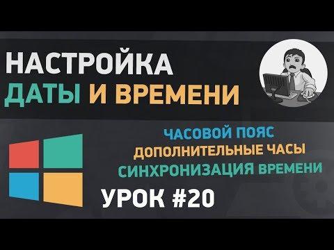 Урок #20. Настройка даты и времени в Windows 7