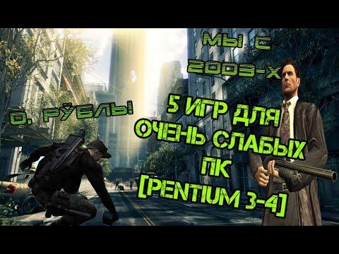 лучшие игры для пентиум 3