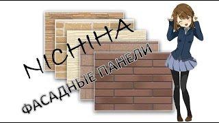 Фасадные панели Нитиха(Это видео было сделано http://www.animator-pro.ru по заказу официального дилера японской компании Нитиха (Nichiha) в России..., 2014-07-29T12:52:27.000Z)