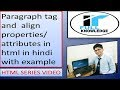Paragraph tag and align properties/attributes in html in hindi with example best explained