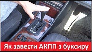 Як завести коробку автомат АКПП з буксира (ПРАВИЛЬНО) Мерседес W124 W126 W140. АКПП 722.3, 722.4