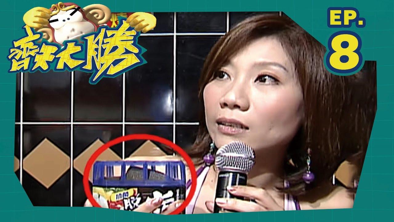 齊天大勝 第8集 - YouTube