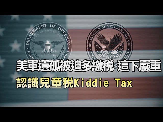 新聞大特寫-美軍遺眷遭課重稅 認識兒童税 轉讓財產給未成年子女要三思!