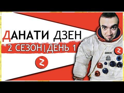 ЯНДЕКС ДЗЕН КАНАЛ ЗАРАБОТОК С НУЛЯ [Данати Дзен 2 Сезон|ДЕНЬ 1]