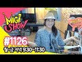 Download [미기쇼] MIGI SHOW #1126 조금 짧은 미기쇼 ^^;♬♬♬ MP3 song and Music Video
