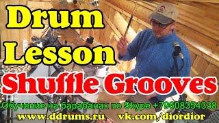 Shuffle Grooves Drum lesson | Урок Ударных | Обучение учеников | Барабанная Студия DDrums Тольятти