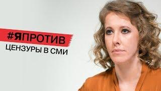 Собчак о свободе слова в России