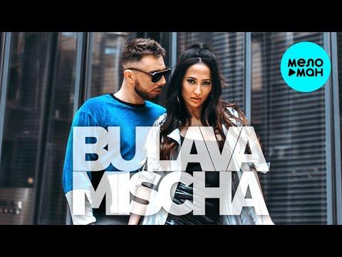 Bulava Mischa - Ближе