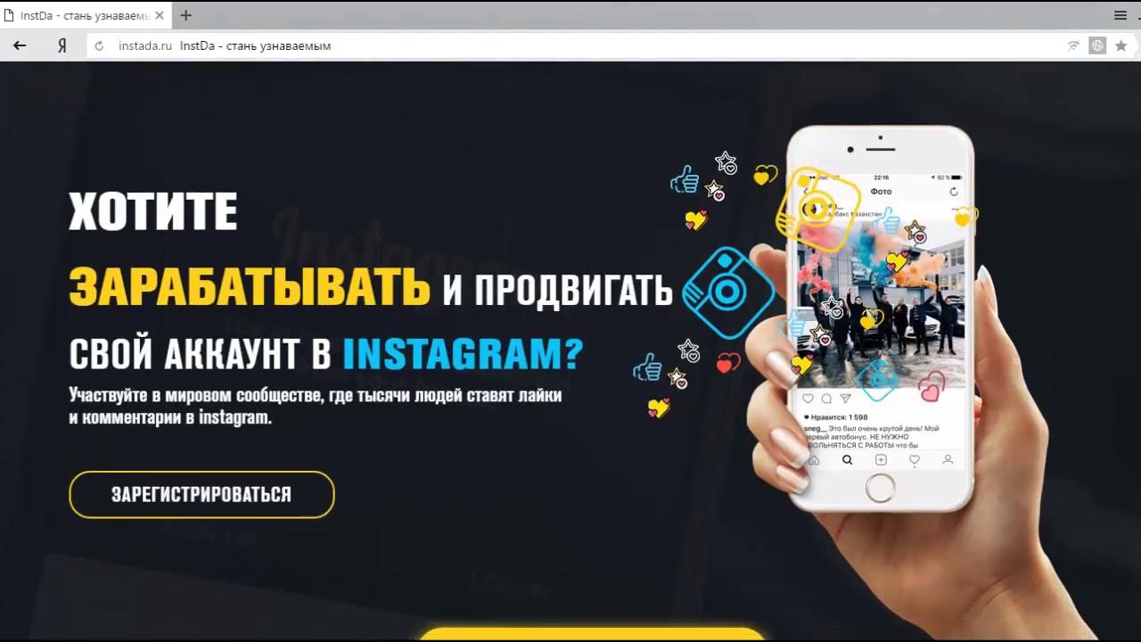 агентства по раскрутке инстаграм