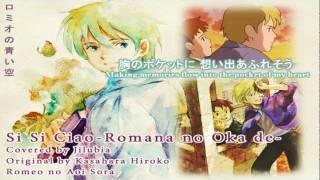 ♫♪ Romeo no Aoi Sora - Si Si Ciao ~ Romana no Oka de [Fancover] ♫♪