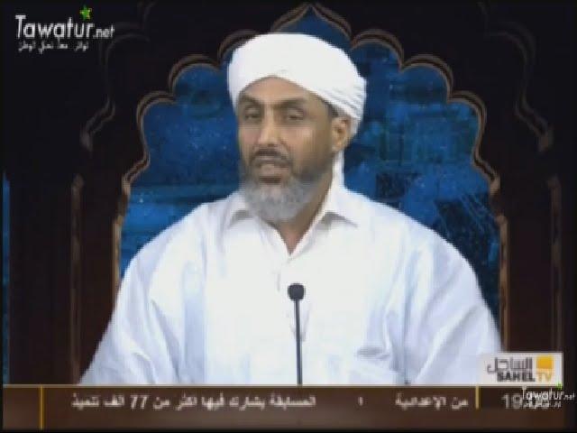 برنامج مع رمضان تقديم الشيخ محفوظ ولد الوالد - حرمة رمضان - قناة الساحل