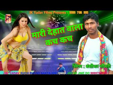 2018 Famous Bhojpuri Song || मारी देहात वाला कच कच  || Bansidhar Chaudhary