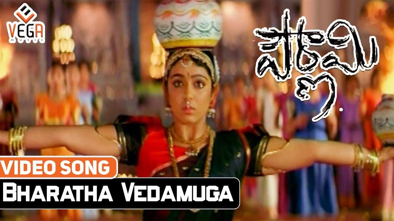 Pournami Songs With Lyrics - Bharata Vedamuga Song - Prabhas Trisha Charmi
