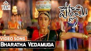 Pournami-పౌర్ణమి Telugu Movie Songs | Bharata Vedamuga Video Song | VEGA Music