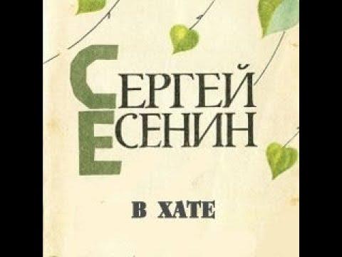 Изображение предпросмотра прочтения – ВикторияХарьковская читает произведение «В хате» С.А.Есенина