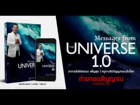 Message From Universe 1 0 ถ่ายทอดสัญญาณจากจักรวาล