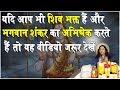 यदि आप भी शिव भक्त हैं और भगवान शंकर का अभिषेक करते हैं तो यह वीडियो जरूर देखें। || THAKUR JI
